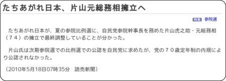 http://www.yomiuri.co.jp/politics/news/20100518-OYT1T00004.htm