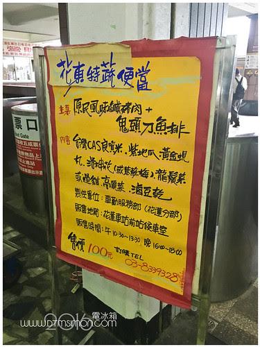 花蓮站100元鹹豬肉01.jpg
