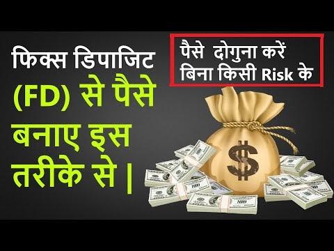 फिक्स डिपाजिट Investment कैसे करें | पैसे  दोगुना करें बिना किसी Risk के...