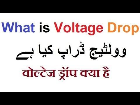 What Is Voltage Drop In Hindi Amp Urdu Electrical Tutorials