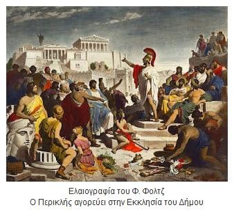 ελαιογραφία του Foltz ο περικλής αγορεύει στην πνύκα