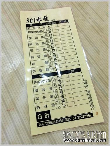 301水餃小吃店05