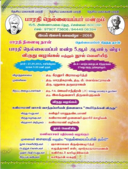 bharathinellaiyappar_page1