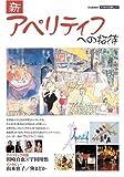 新アペリティフへの招待 (KAWADE夢ムック)