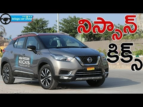 New Nissan KICKS Full Details | TELUGU CAR SHOW