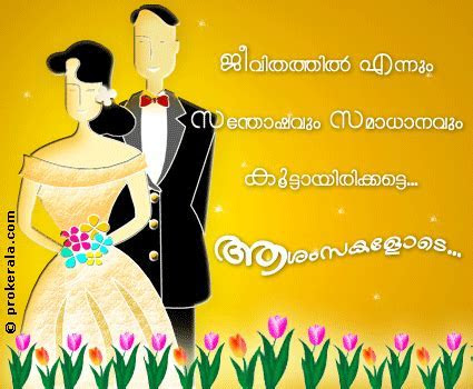 Wishing You A Very Happy & Prosperous Married Life