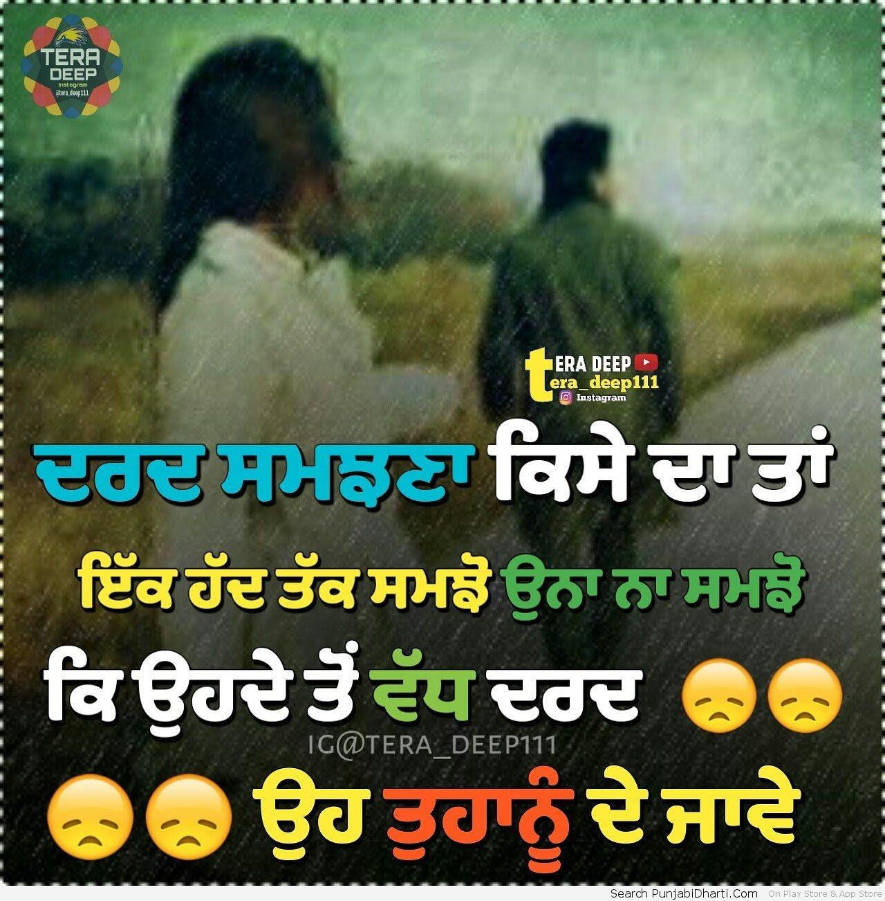 Punjabi Sad Graphicsimages For Facebook Whatsapp Twitter