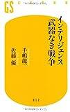 インテリジェンス 武器なき戦争 (幻冬舎新書)