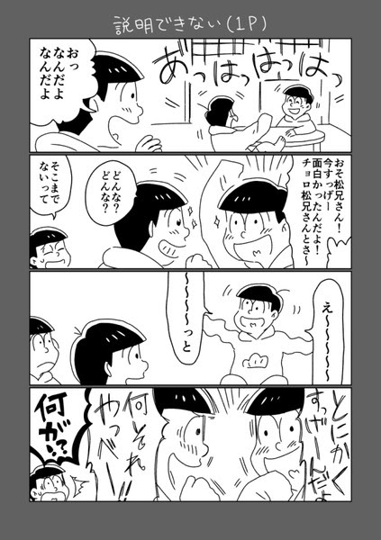 おそ松さん漫画つめ Pixiv年鑑β