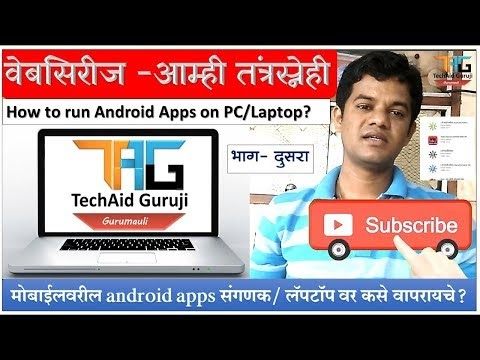 How to run Mobile apps on Laptop/PC?