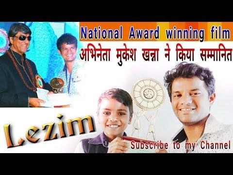 """Lezim"" Full Marathi Educational Short Film |लेझीम | Produce By - Pravin..."