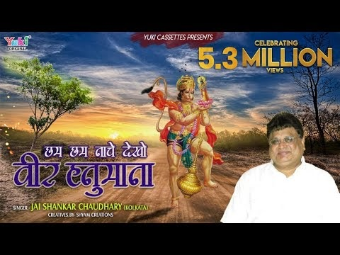 Chham Chham Naache Dekho Veer Hanumana Hindi and English Lyrics