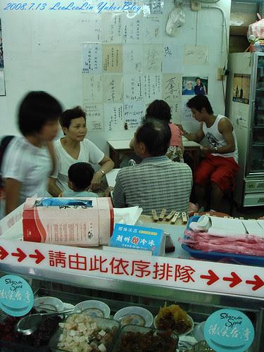 海鴻飯店豬腳 潮州正老店冷熱冰
