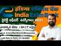 India EXIM Bank 2020 Notification|B.Tech,MBA,MCA, Economics,Law Apply | Salary17 Lakh| Career Alerts
