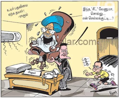 Dinamalar cartoon