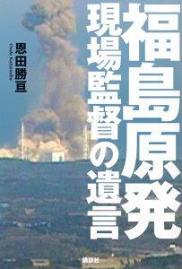 福島原発現場監督の遺言