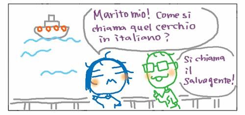 Marito mio! Come si chiama quel cerchio in italiano? Si chiama il salvagente!