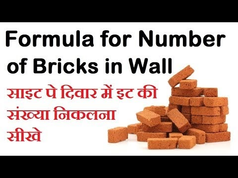 Calculate Number of Bricks in Wall | Formula for Brick Calculation | Learning Technology