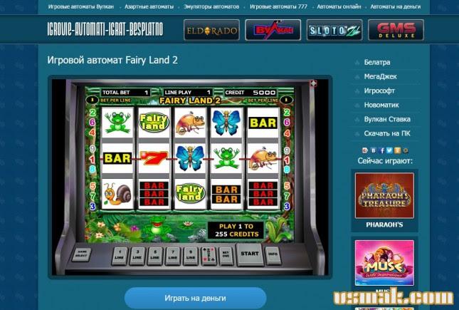 Игровые автоматы fairy land бесплатно