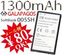 PSE認証済み安心バッテリー【ej】[新品]GALAPAGOSソフトバンク005SH用互換性大容量電池パック/M...