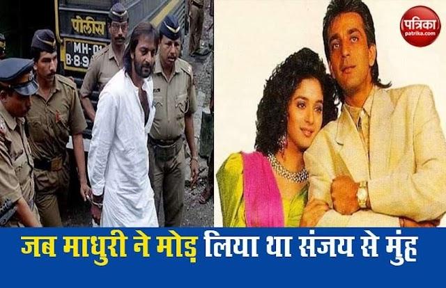 शादीशुदा होने के बाद भी माधुरी दीक्षित के दीवाने हो गए थे Sanjay Dutt, जेल जाने के लिए एक्ट्रेस ने मोड़ लिया था मुंह