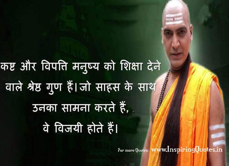 Chanakya Niti In Hindi Great Chanakya Niti Vichar In Hindi