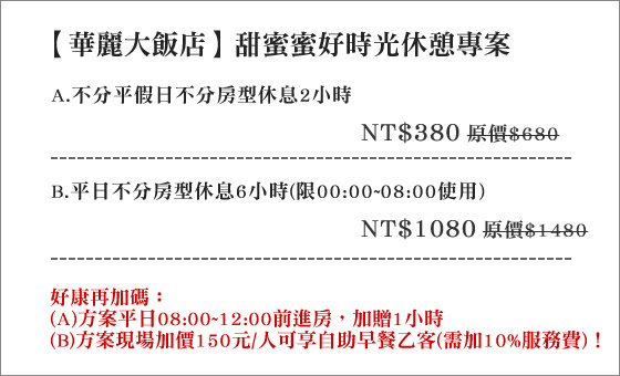 華麗大飯店/華麗/西門町/台北/休息
