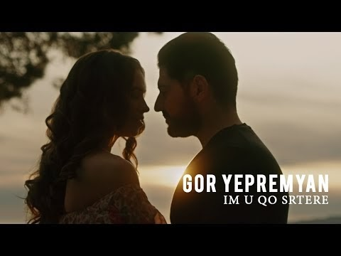 Gor Yepremyan - Im U Qo Srtere - Official video