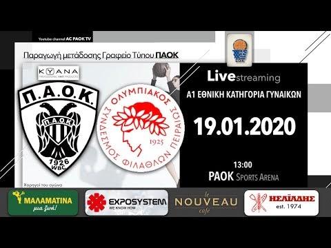 ΠΑΟΚ-Ολυμπιακός για την Α1 γυναικών, ζωντανά στις 13:00 από το PAOK Sports Arena