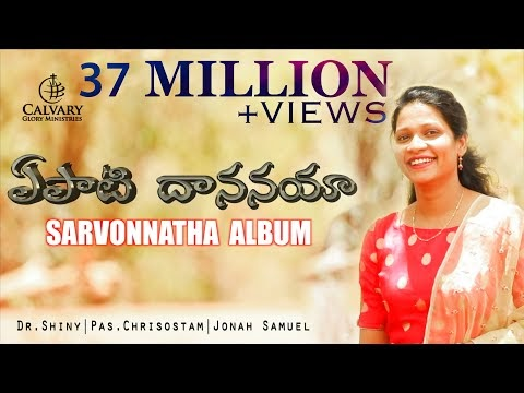 Yepati Dhananaya ఏపాటిదాననయా – నన్నింతగ హెచ్చించుటకు Telugu Christian Song | Sarvonnatha Album