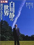 白川静の世界―漢字のものがたり (別冊太陽)