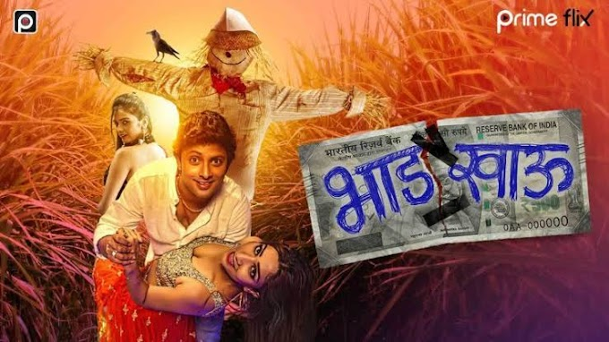 Bhadkhau (2019) - PrimeFlix Exclusive Series Marathi Season 01 All Episodes WEB-DL 1080p Download