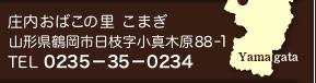 庄内おばこの里「こまぎ」山形県鶴岡市日枝字小真木原88-1 TEL 0235-35-0234