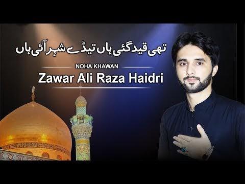 Ali Raza Haidri Nohay at Qasba Balochan Sahu Wala