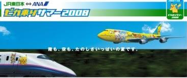 http://www.jreast.co.jp/pikanori/index.html