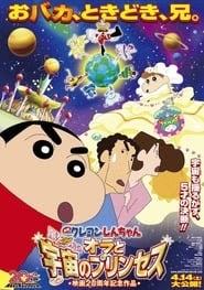 Nonton Streaming dan Download Film Crayon Shin-chan