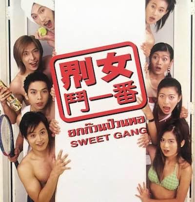 The Sweet Gang
