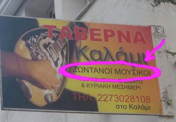Ελληνικές επιγραφές για γέλια (8)