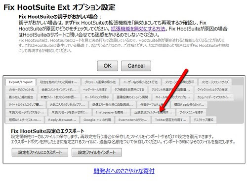 Fix HootSuite Ext オプション設定