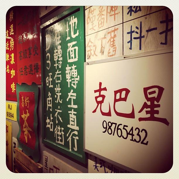 好復古的老香港式星巴克 #ladyous #hongkong #starbucks