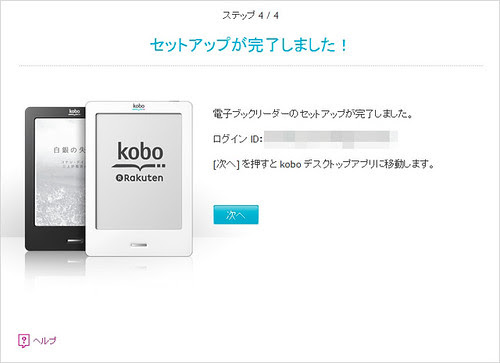 kobosetup.com