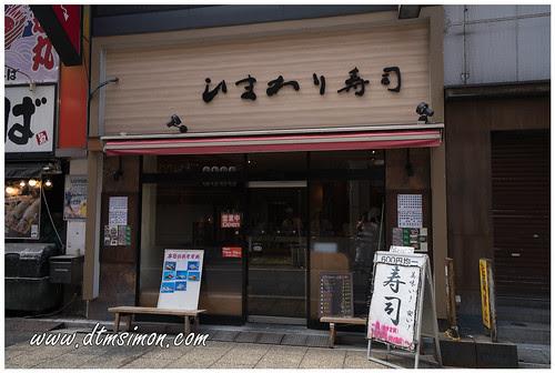 Himawari Sushi02.jpg