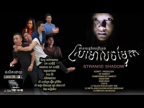 រឿងខ្មោច៖ ស្រមោលចម្លែក (Strange Shadow)