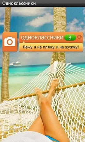 Одноклассники войти с facebook