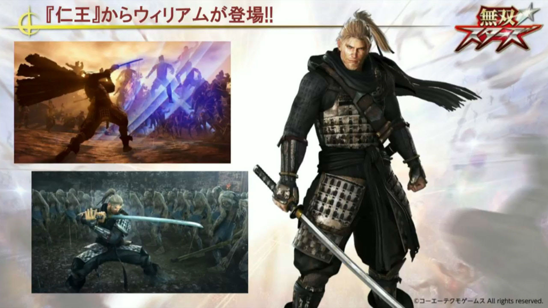 Nioh's William joins the cast of Musou Stars screenshot