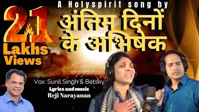 Antim Dino ke Abhishek (अंतिम दिनों के अभिषेक ) Christian Hindi Song Lyrics