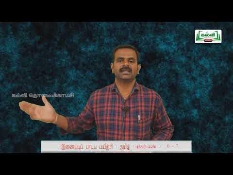 4th Tamil Bridge Course தமிழ் மொழியின் பெருமைகள் படிப்போம் சிந்திப்போம்! எழுதுவோம் நாள் 3&4 Kalvi TV