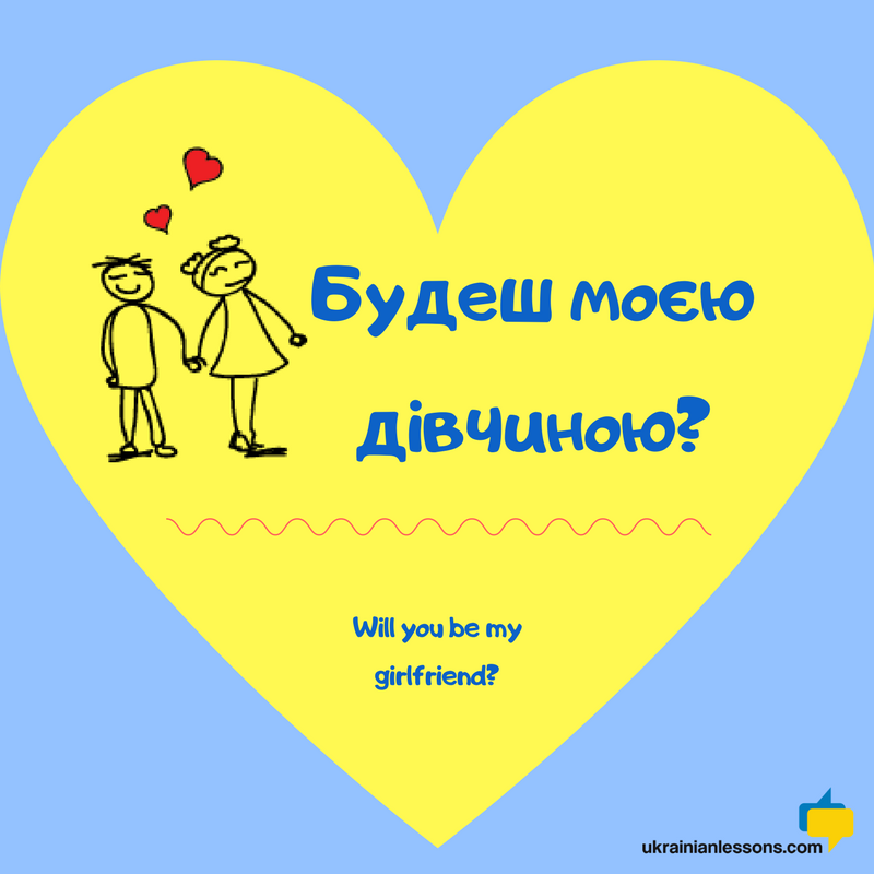 50 Ukrainian Love Phrases And Romantic Words Ukrainian Lessons