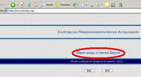 Несъвместим сайт с Firefox