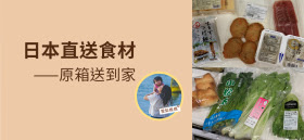 《日本直送食材 原箱送到家》 by 雪梨媽媽
